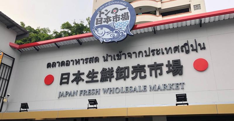 ตลาดทองหล่อ ตลาดขึ้นชื่อประเทศญี่ปุ่น